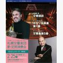 札幌交響楽団 hitaruシリーズ新・定期演奏会 第4回