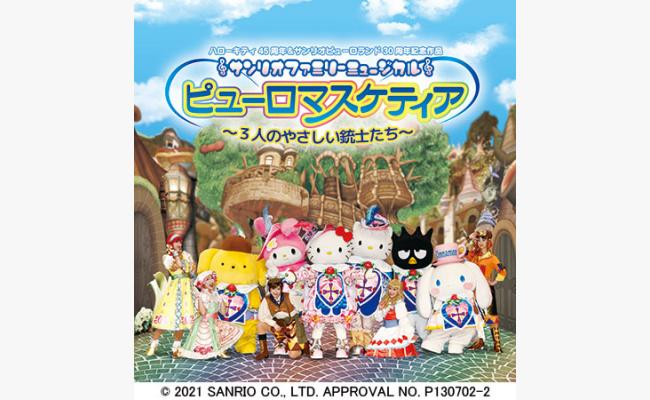 【七飯】サンリオ ファミリーミュージカル