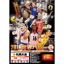2018女子バレーボール世界選手権札幌大会