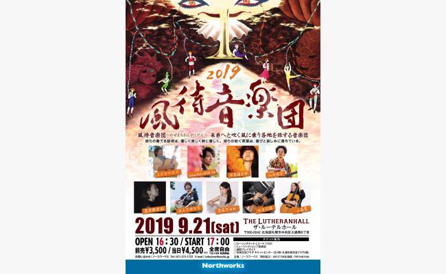 風待音楽団2019