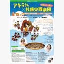 札響夏休みスペシャル2021 アキラさん×札幌交響楽団