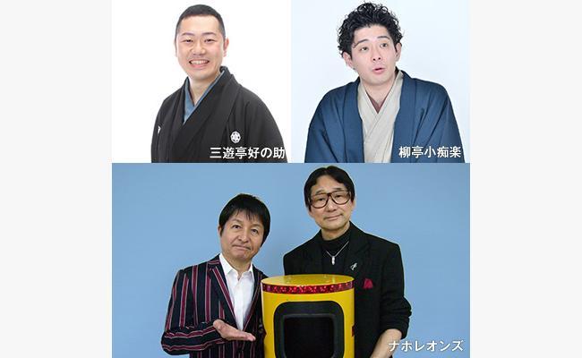 TVh落語 好の助・小痴楽 二人会+ナポレオンズ