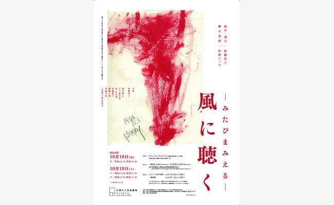 能藤玲子「風に聴く-みたびまみえる-」