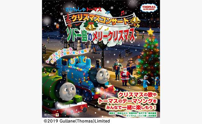 きかんしゃトーマスクリスマスコンサート【札幌公演】