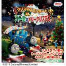 きかんしゃトーマスクリスマスコンサート【中標津公演】