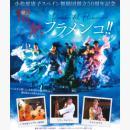 小松原庸子スペイン舞踊団創立50周年記念 情熱フラメンコ!!