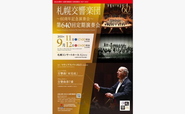 札幌交響楽団 60周年記念演奏会 第640回定期演奏会