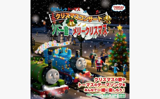 きかんしゃトーマスクリスマスコンサート【札幌】
