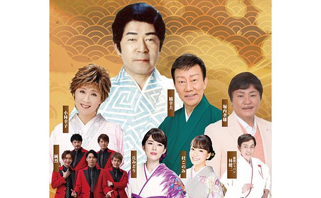 三橋美智也二十三回忌追善メモリアルコンサート