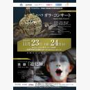 教文オペラプログラム 北海道二期会創立55周年記念公演