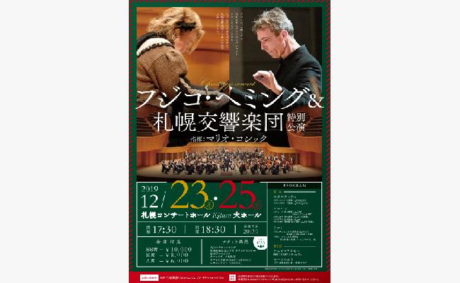 フジコ・ヘミング&札幌交響楽団 特別公演