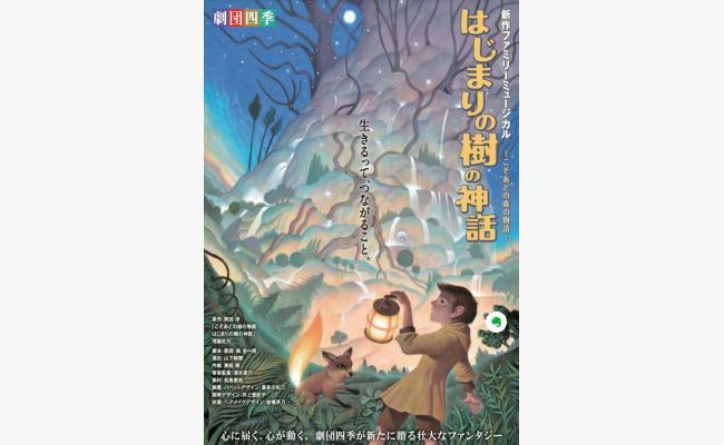 【旭川】『はじまりの樹の神話~こそあどの森の物語~』