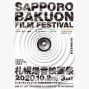 札幌爆音映画祭