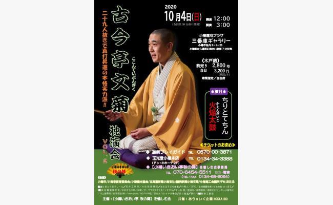 小樽いきおい亭 2020秋の陣「古今亭文菊」独演会VOL.2