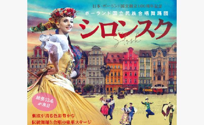 ポーランド国立民族合唱舞踊団「シロンスク」