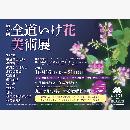 第57回全道いけ花美術展