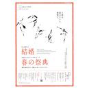 Co.山田うん「結婚」 山田うんコレクティブダンサーズ「春の祭典」