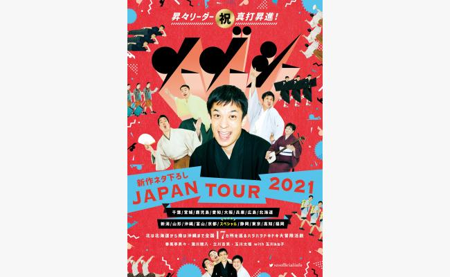 ソーゾーシーTOUR2021 北海道公演