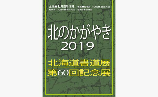北海道書道展 第60回記念展「北のかがやき2019」