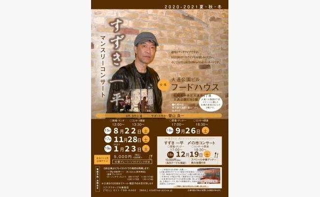 すずき一平マンスリーコンサート 2020-21 秋・冬