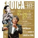 札幌交響楽団 第613回定期演奏会