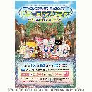 ハローキティ45周年&サンリオピューロランド30周年記念作品 サンリオファミリーミュージカル【札幌】