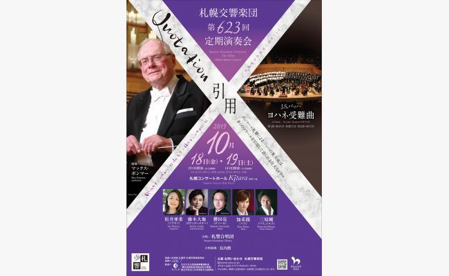 札幌交響楽団 第623回定期演奏会