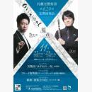 札幌交響楽団 第624回定期演奏会