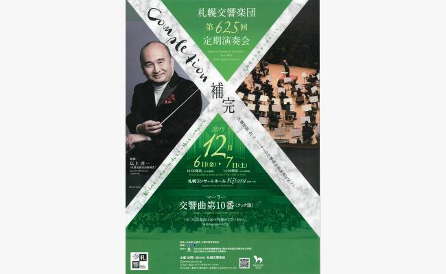 札幌交響楽団 第625回定期演奏会