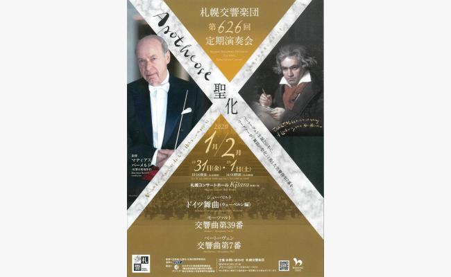 札幌交響楽団 第626回定期演奏会