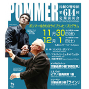 札幌交響楽団 第614回定期演奏会