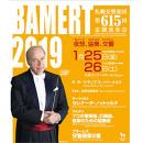 札幌交響楽団 第615回定期演奏会