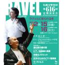 札幌交響楽団 第616回定期演奏会