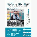 クリエイティブスタジオ シネマシリーズ-5 映画へと導く映画