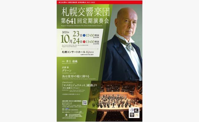 札幌交響楽団 第641回定期演奏会
