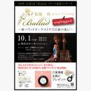 桜庭 和【Balladアンプラグド】~桜バラッドオーケストラ75日前の夜に~