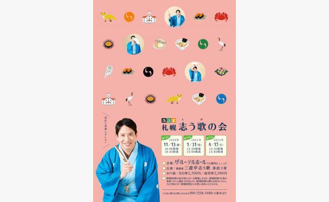 札幌 志う歌の会 第十三回