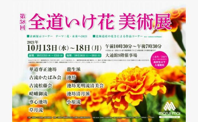第58回全道いけ花美術展