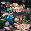【札幌】きかんしゃトーマス・クリスマスコンサート