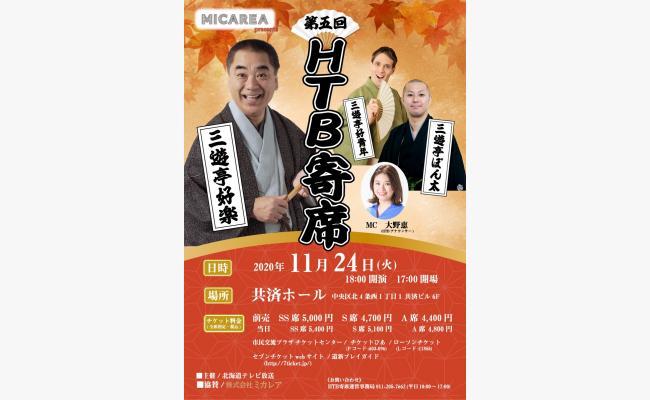 ミカレアpresents 第五回 HTB寄席(三遊亭好楽・ぽん太・好青年)