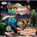 【室蘭】きかんしゃトーマス・クリスマスコンサート