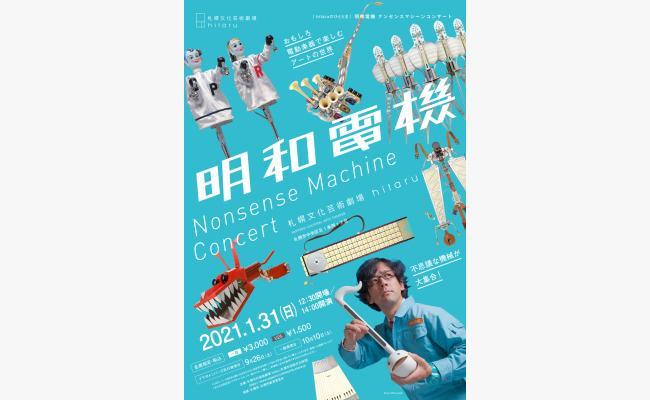 hitaruのひととき~明和電機 ナンセンスマシーンコンサート~