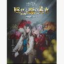 シークレット歌劇團0931★令和元年記念公演