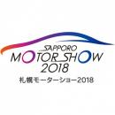 札幌モーターショー2018