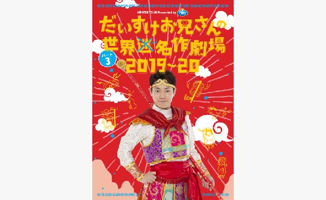 だいすけお兄さんの世界迷作劇場【冬ツアー】パート3 2019-20 旭川