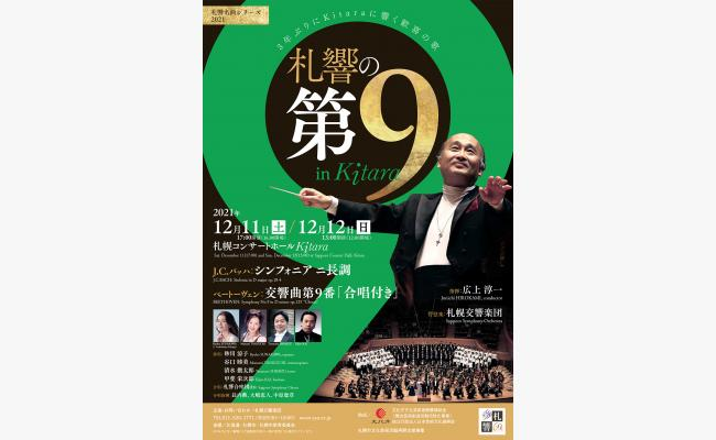 札幌交響楽団 札響の第9 in Kitara