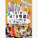第3回 HTB寄席in砂川