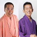 【振替公演】TVh落語「好楽・円楽 特選二人会」