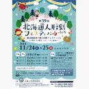 第59回 北海道人形劇フェスティバル onとかち