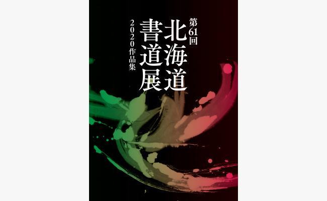 第61回 北海道書道展 2020作品集